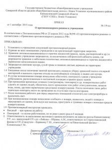 Приказ о назначении отв. лица за обеспечение пожарной безопасности